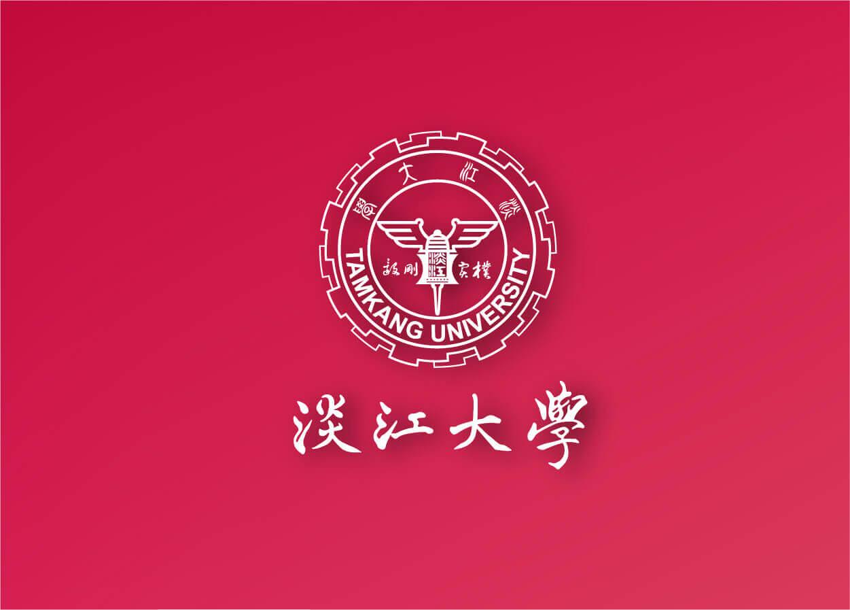淡江大學-服務案例封面