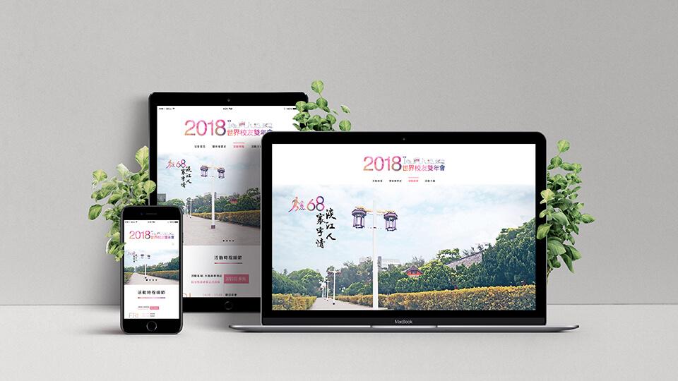 淡江大學-服務網站裝置