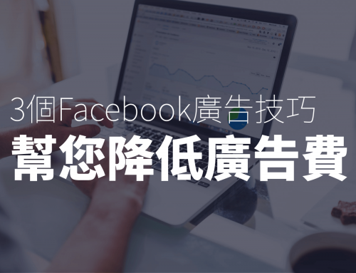 Facebook廣告技巧 – 3個能立刻降低廣告費用的經典操作技巧
