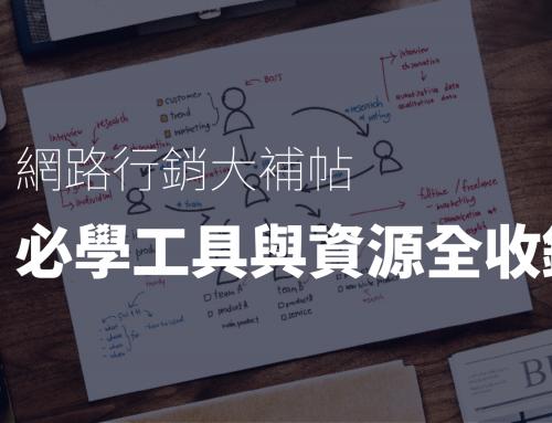 網路行銷大補帖 – 所有網路行銷必學課程、工具、資源全收錄 (2019)